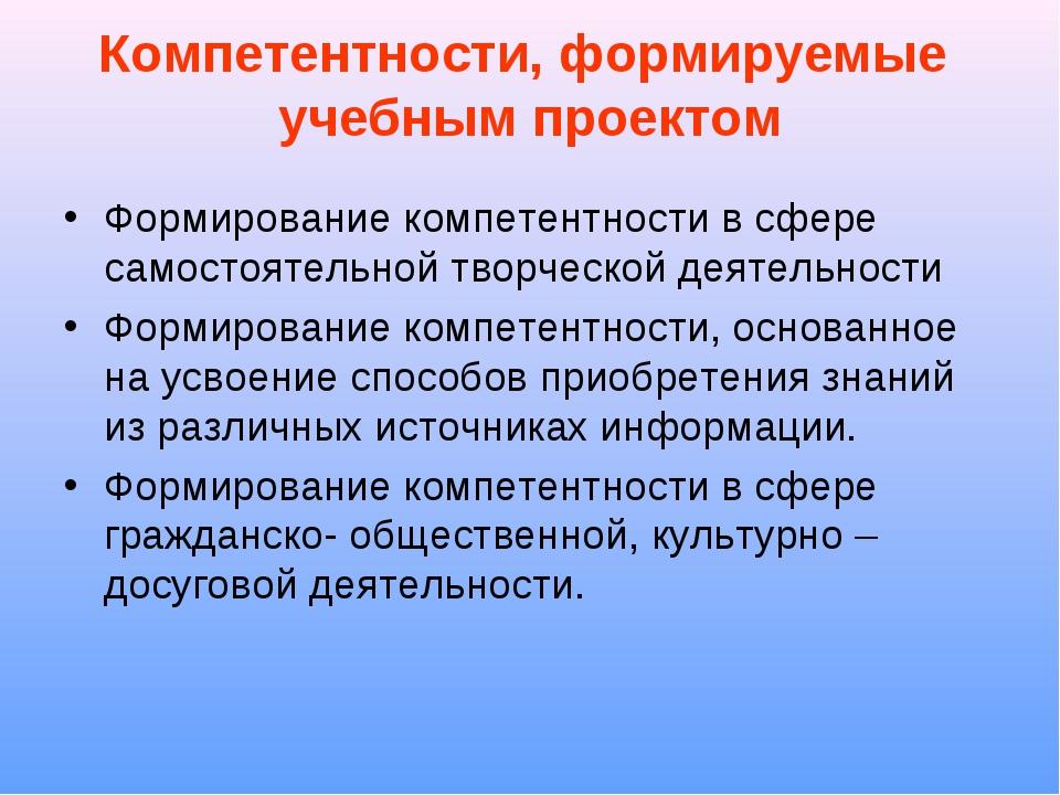 Компетентности, формируемые учебным проектом Формирование компетентности в сф...