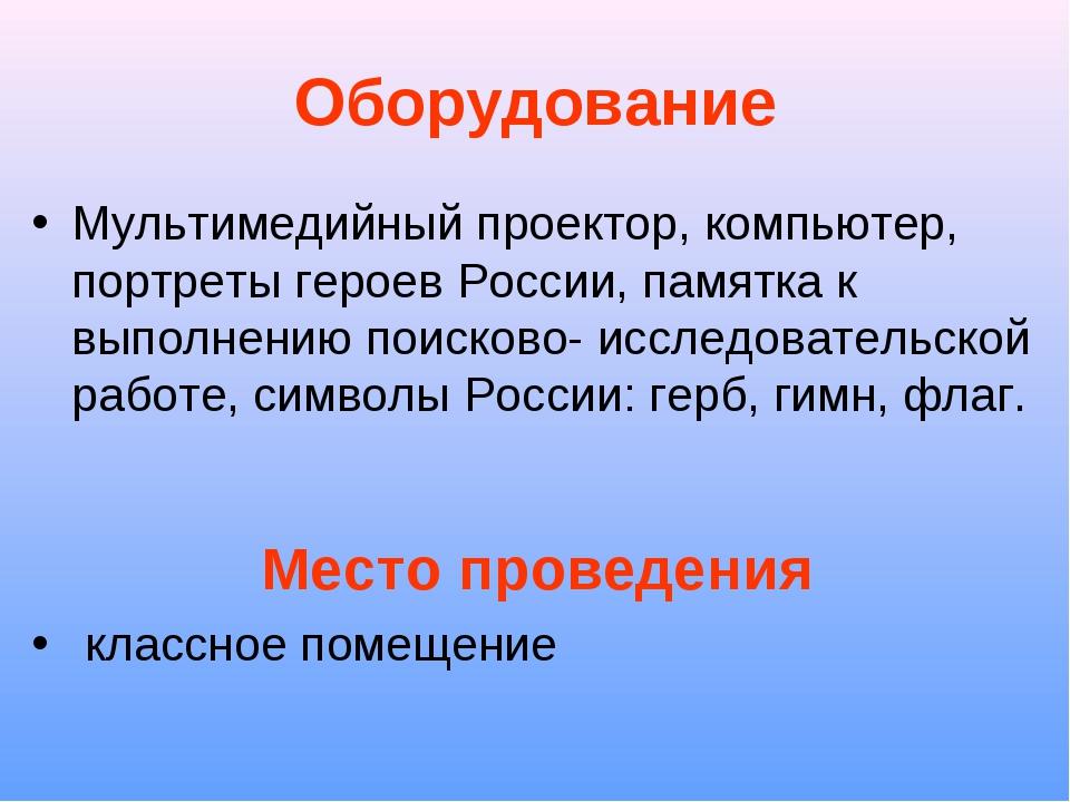 Оборудование Мультимедийный проектор, компьютер, портреты героев России, памя...