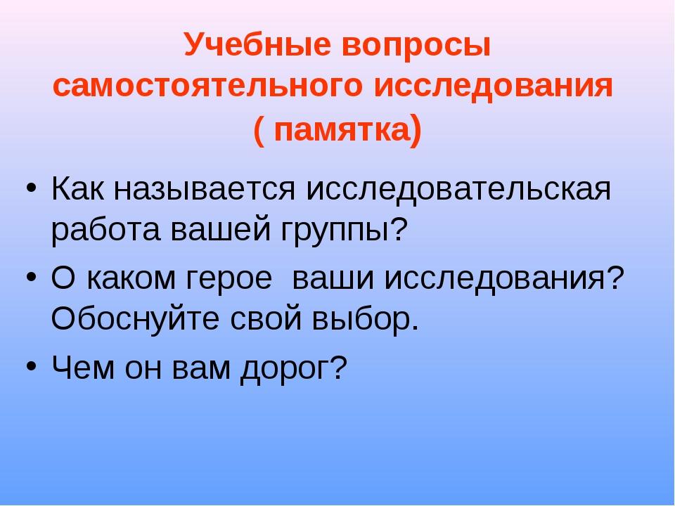 Учебные вопросы самостоятельного исследования ( памятка) Как называется иссл...