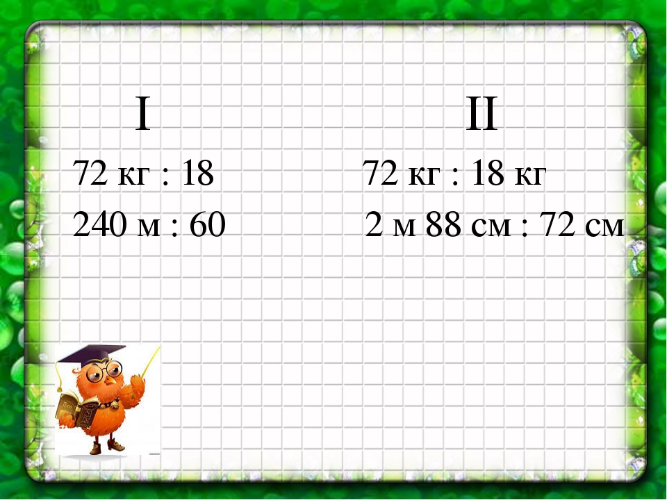 I II 72 кг : 18 72 кг : 18 кг 240 м : 60 2 м 88 см : 72 см