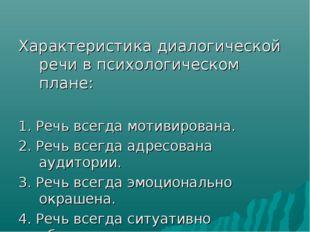 Характеристика диалогической речи в психологическом плане: 1. Речь всегда мо