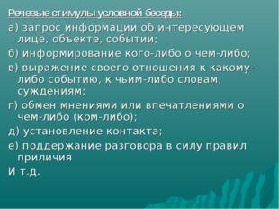Речевые стимулы условной беседы: а) запрос информации об интересующем лице, о