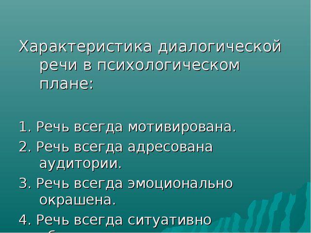 Характеристика диалогической речи в психологическом плане: 1. Речь всегда мо...