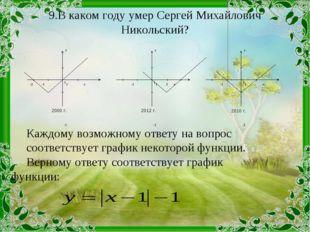 9.В каком году умер Сергей Михайлович Никольский? Каждому возможному ответу н