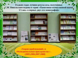 В каких годах лучшие результаты, полученные С.М. Никольским изданы в серии «