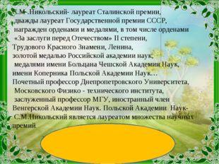 С.М .Никольский- лауреат Сталинской премии, дважды лауреат Государственной п