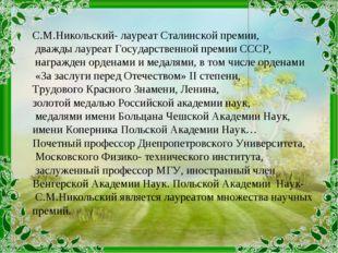 С.М.Никольский- лауреат Сталинской премии, дважды лауреат Государственной пр