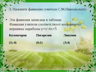 3. Назовите фамилию учителя С.М.Никольского. Эта фамилия записана в таблице.