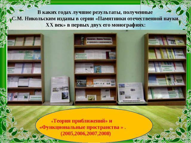 В каких годах лучшие результаты, полученные С.М. Никольским изданы в серии «...
