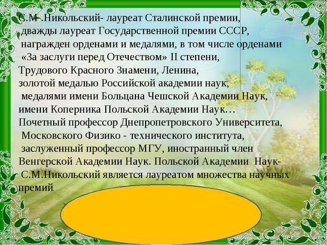 С.М .Никольский- лауреат Сталинской премии, дважды лауреат Государственной п...