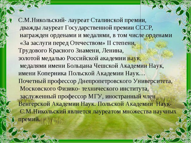 С.М.Никольский- лауреат Сталинской премии, дважды лауреат Государственной пр...