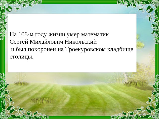На 108-м году жизни умер математик Сергей Михайлович Никольский и был похоро...