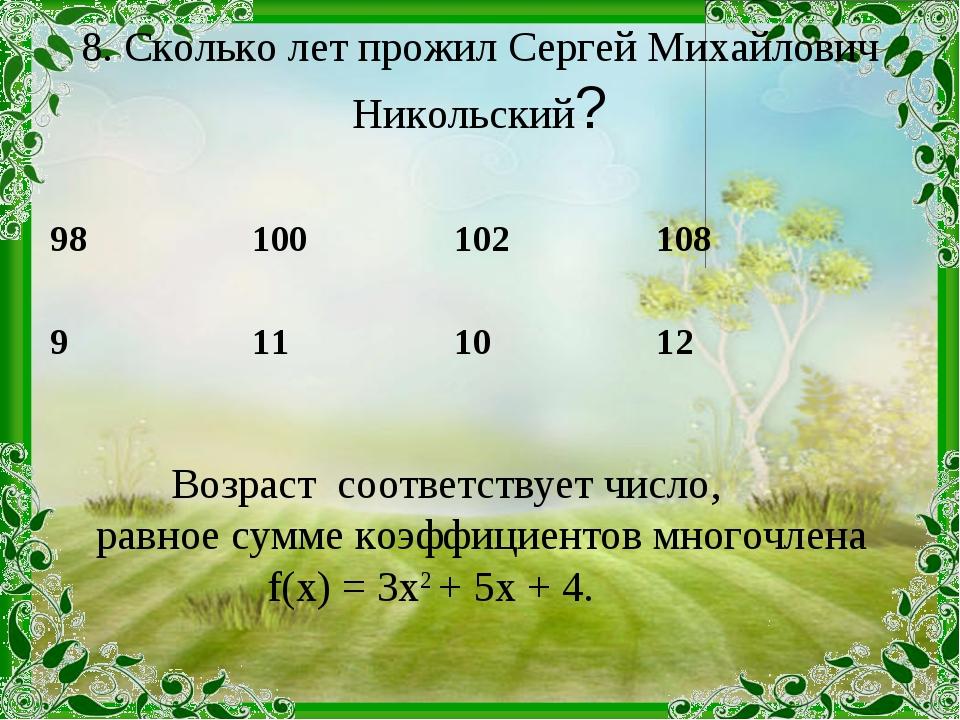 8. Сколько лет прожил Сергей Михайлович Никольский? Возраст соответствует чи...