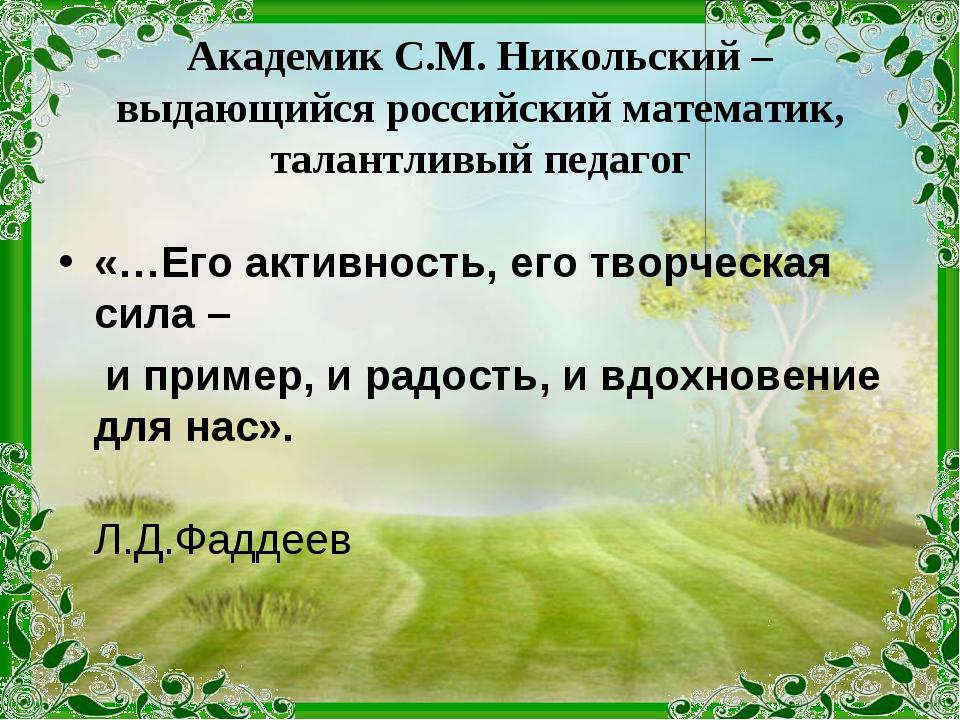 Академик С.М. Никольский – выдающийся российский математик, талантливый педаг...