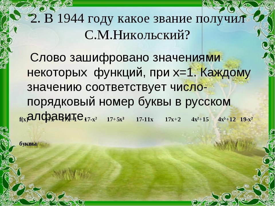 2. В 1944 году какое звание получил С.М.Никольский? Слово зашифровано значен...