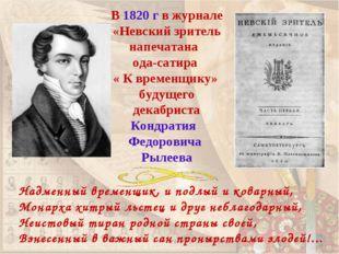 В 1820 г в журнале «Невский зритель напечатана ода-сатира « К временщику» бу