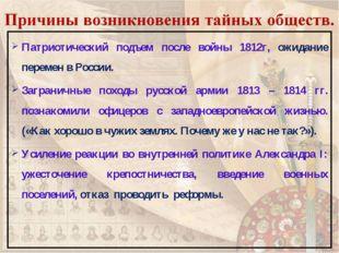 Патриотический подъем после войны 1812г, ожидание перемен в России. Загранич