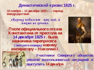 Династический кризис 1825 г. 19 ноября – 14 декабря 1825 г. – период междуцар