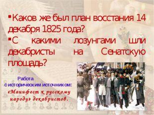 Каков же был план восстания 14 декабря 1825 года? С какими лозунгами шли дека