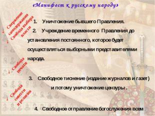 «Манифест к русскому народу» 1. Уничтожение бывшего Правления. 2. Учреж