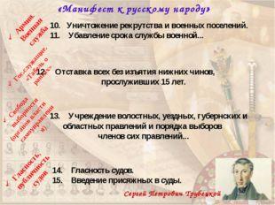 «Манифест к русскому народу»  10. Уничтожение рекрутства и военных поселен