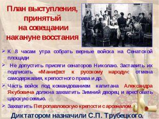 План выступления, принятый на совещании накануне восстания К 8 часам утра со