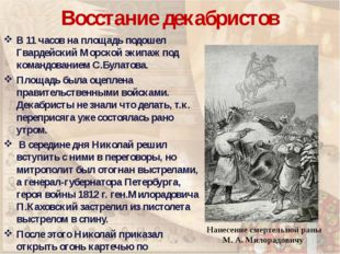 Восстание декабристов В 11 часов на площадь подошел Гвардейский Морской экипа