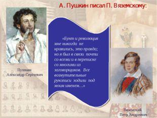 Вяземский Петр Андреевич Пушкин Александр Сергеевич «Бунт и революция мне ник