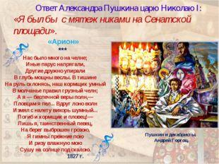 Ответ Александра Пушкина царю Николаю I:«Я был бы с мятежниками на Сенатско