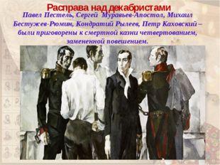 Расправа над декабристами Павел Пестель, Сергей Муравьев-Апостол, Михаил Бест