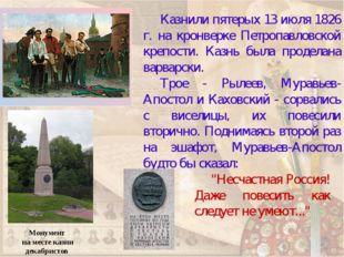 Казнили пятерых 13 июля 1826 г. на кронверке Петропавловской крепости. Казнь