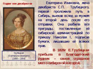Подвиг жен декабристов Трубецкая Екатерина Ивановна (1800 – 1854) Екатерина И