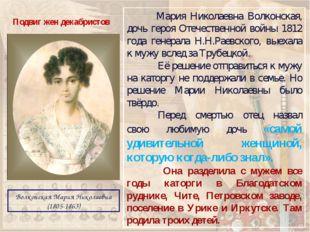 Подвиг жен декабристов Волконская Мария Николаевна (1805-1863) Мария Николаев