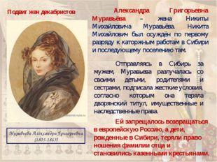 Подвиг жен декабристов Муравьева Александра Григорьевна (1805-1863) Александ