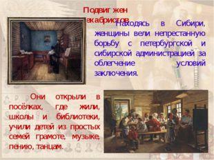 Подвиг жен декабристов Находясь в Сибири, женщины вели непрестанную борьбу с