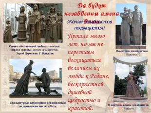 Памятникдекабристам Иркутск Памятникженам декабристов Иркутск Символ безз