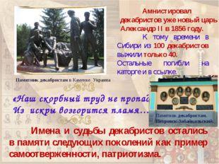 Памятникдекабристамв Каменке. Украина Амнистировал декабристов уже новый