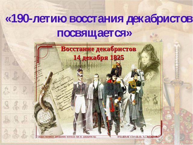 «190-летию восстания декабристов посвящается»