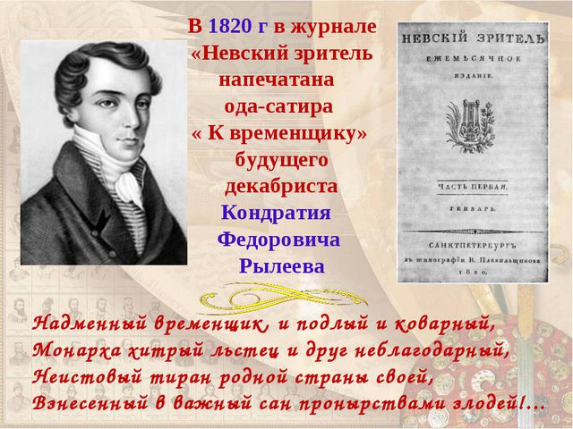 В 1820 г в журнале «Невский зритель напечатана ода-сатира « К временщику» бу...