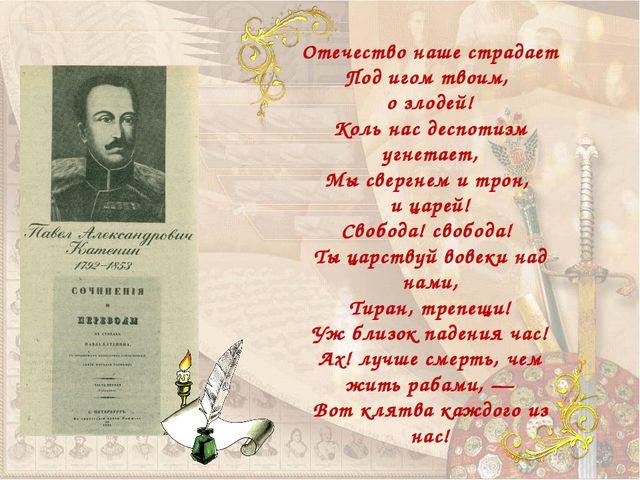 Отечество наше страдает Под игом твоим, о злодей! Коль нас деспотизм угнетае...