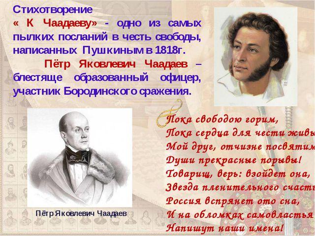 Стихотворение « К Чаадаеву» - одно из самых пылких посланий в честь свободы,...