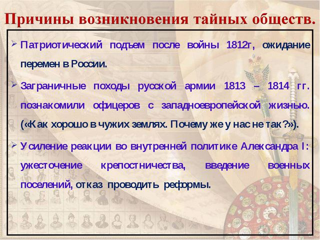 Патриотический подъем после войны 1812г, ожидание перемен в России. Загранич...