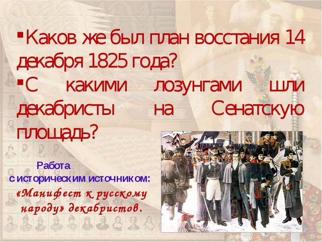 Каков же был план восстания 14 декабря 1825 года? С какими лозунгами шли дека...