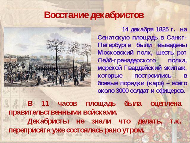 Восстание декабристов В 11 часов площадь была оцеплена правительственными во...
