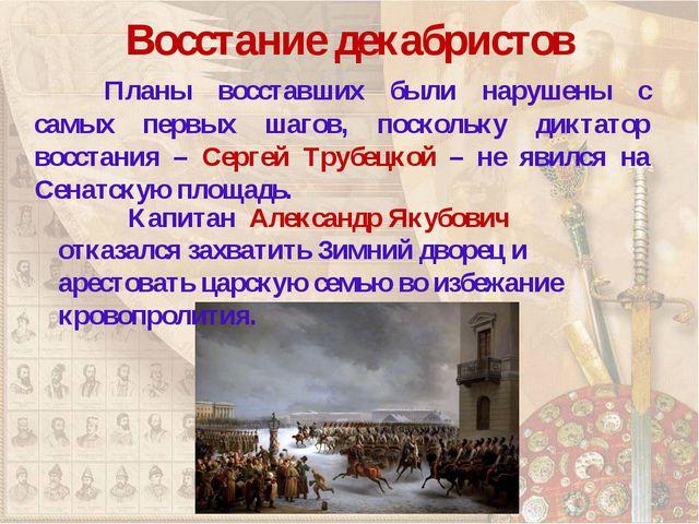 Восстание декабристов Планы восставших были нарушены с самых первых шагов, п...