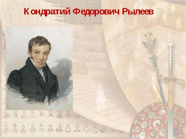 Кондратий Федорович Рылеев