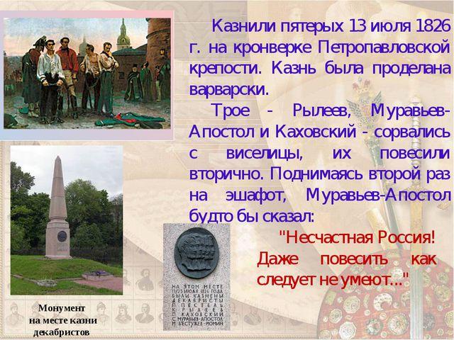 Казнили пятерых 13 июля 1826 г. на кронверке Петропавловской крепости. Казнь...