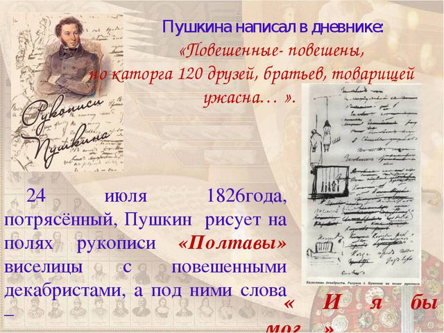Пушкина написал в дневнике: «Повешенные- повешены, но каторга 120 друзей, б...