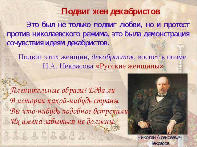 Это был не только подвиг любви, но и протест против николаевского режима, эт...