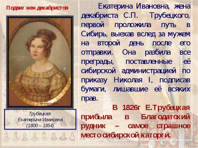 Подвиг жен декабристов Трубецкая Екатерина Ивановна (1800 – 1854) Екатерина И...